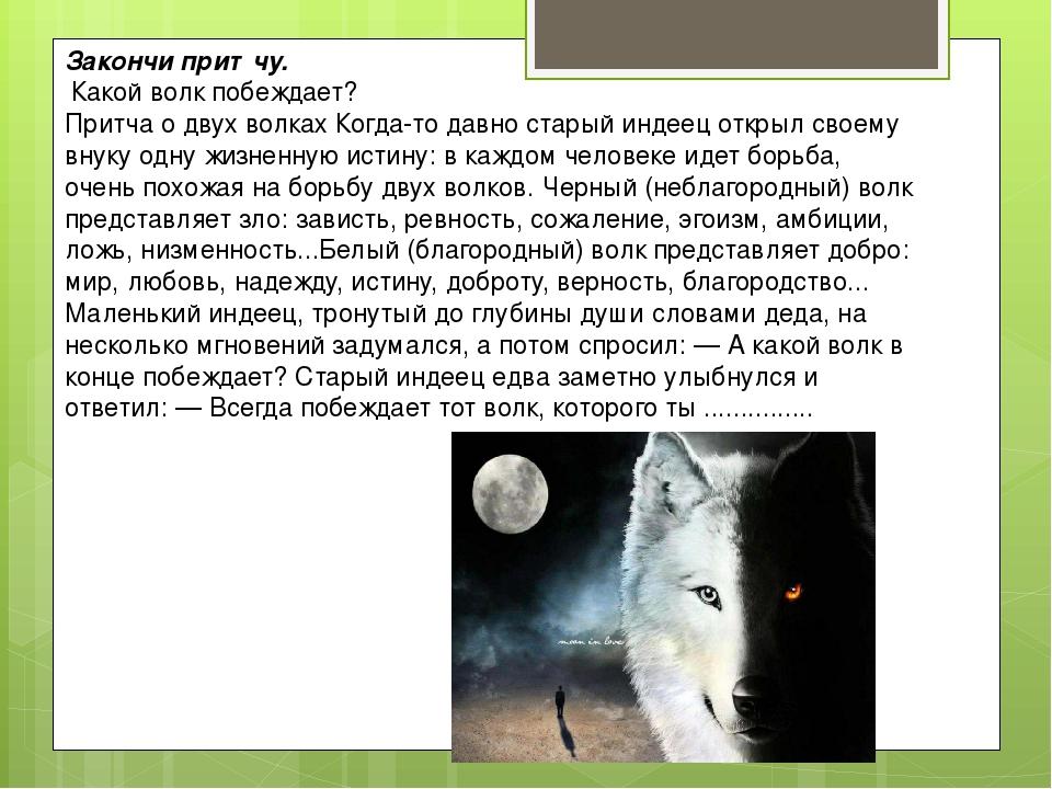 еще притча о волках в картинках индеец домой товары, изготовленные