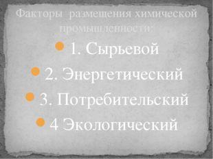 1. Сырьевой 2. Энергетический 3. Потребительский 4 Экологический Факторы разм