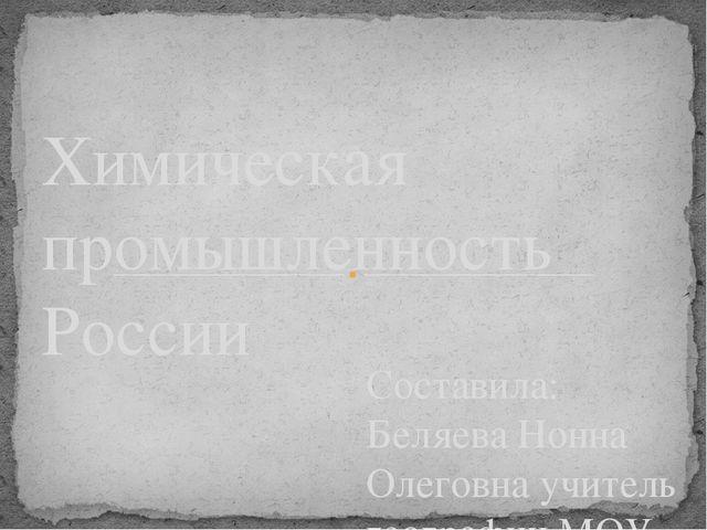 Составила: Беляева Нонна Олеговна учитель географии МОУ СОШ №1 города Твери Х...