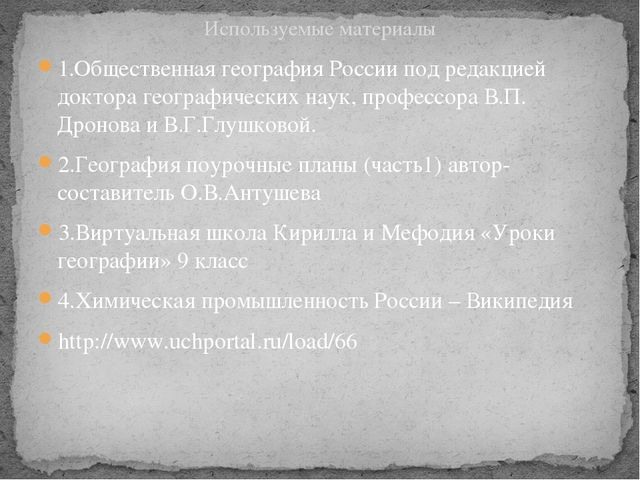 1.Общественная география России под редакцией доктора географических наук, пр...