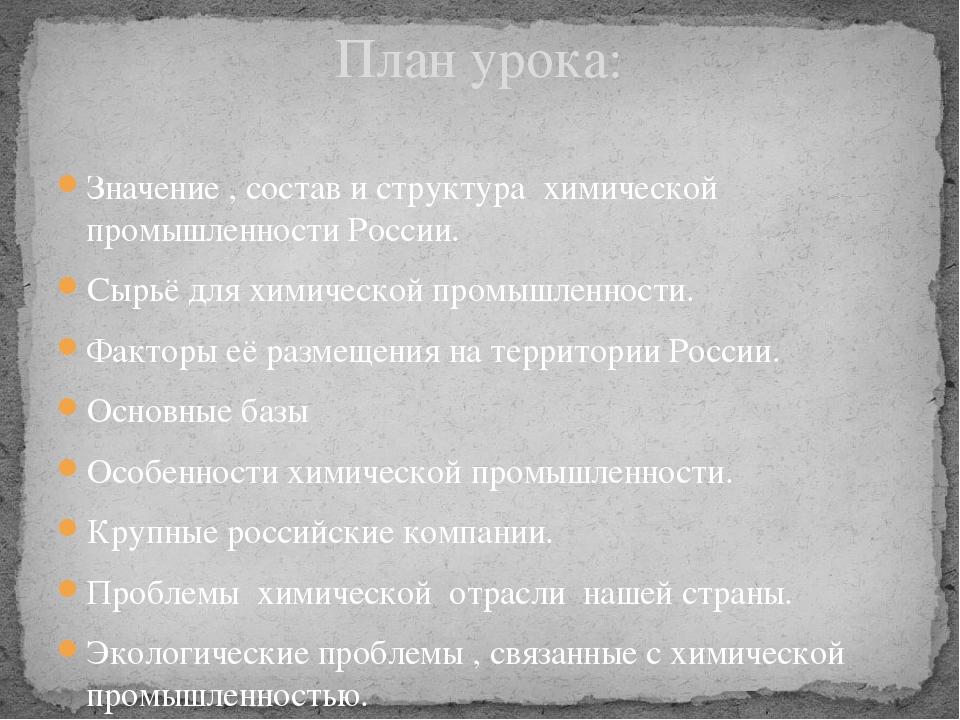 Значение , состав и структура химической промышленности России. Сырьё для хим...