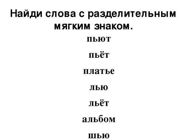 список слов с разделительным мягким знаком