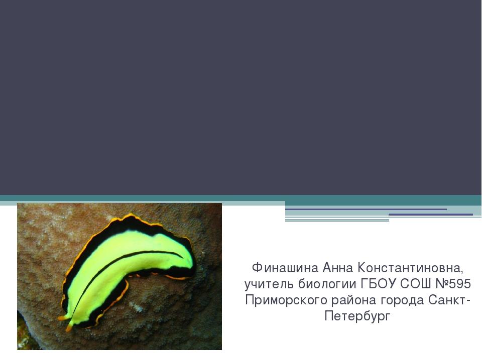 Тип Плоские черви Финашина Анна Константиновна, учитель биологии ГБОУ СОШ №59...