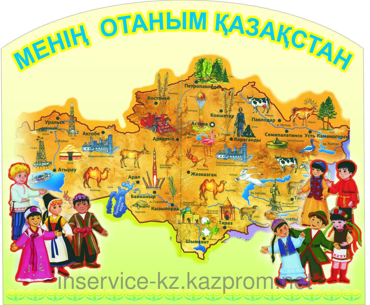 Днем рождения, картинки о казахстане детям