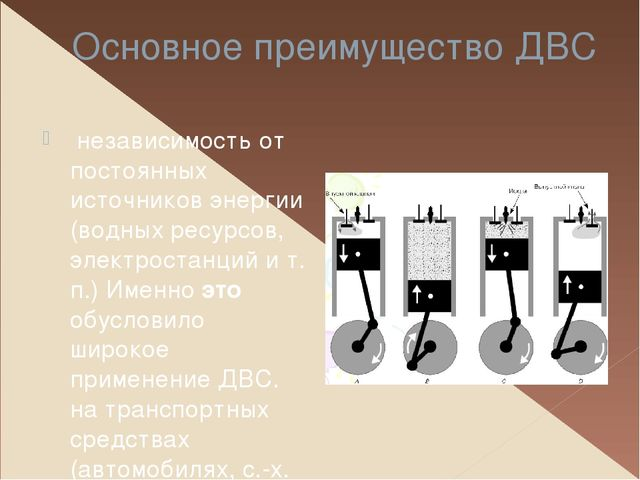 Основное преимущество ДВС независимость от постоянных источников энергии (вод...