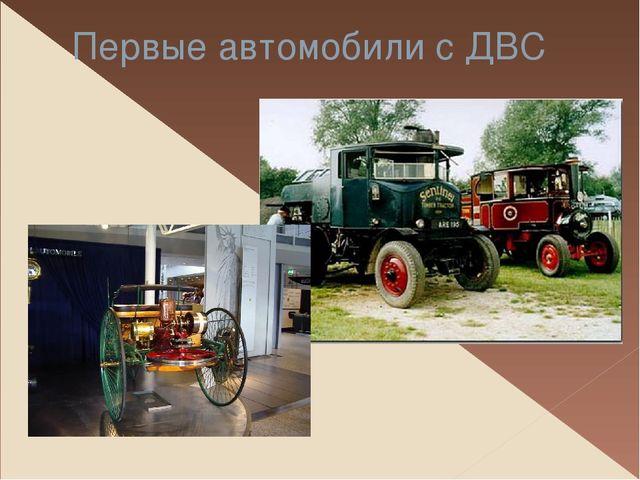 Первые автомобили с ДВС