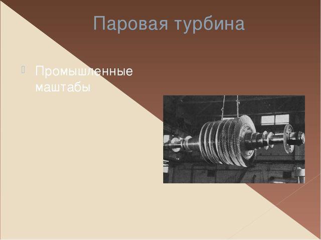 Паровая турбина Промышленные маштабы