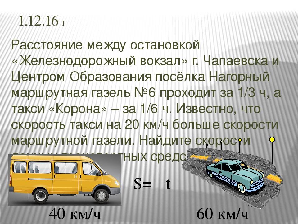 1.12.16 Г Расстояние между остановкой «Железнодорожный вокзал» г. Чапаевска и...