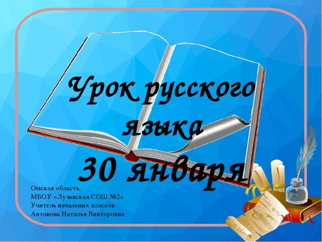 Календарно-тематическое по русскому 3 класс школа 21 века