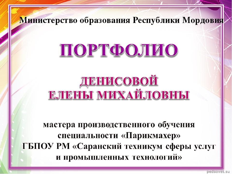 Министерство образования Республики Мордовия