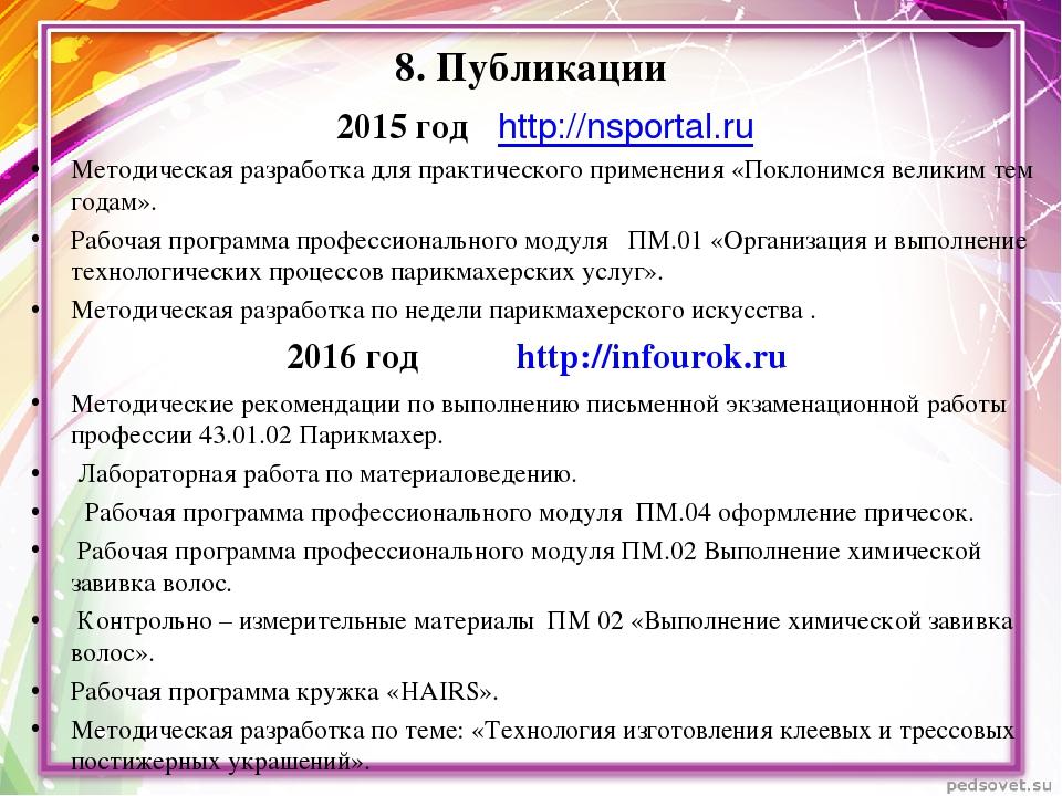 8. Публикации 2015 год http://nsportal.ru Методическая разработка для практич...