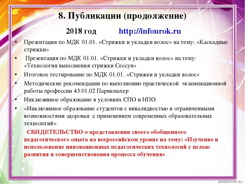8. Публикации (продолжение) 2018 год http://infourok.ru Презентация по МДК 01...
