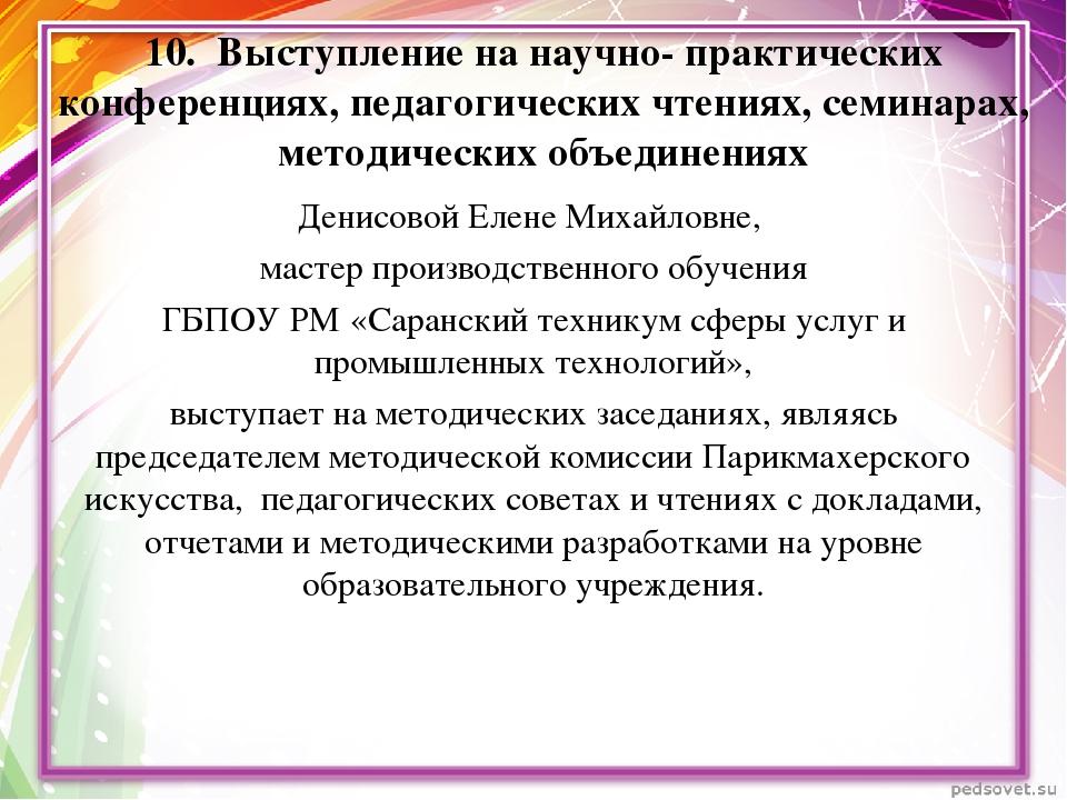10. Выступление на научно- практических конференциях, педагогических чтениях,...