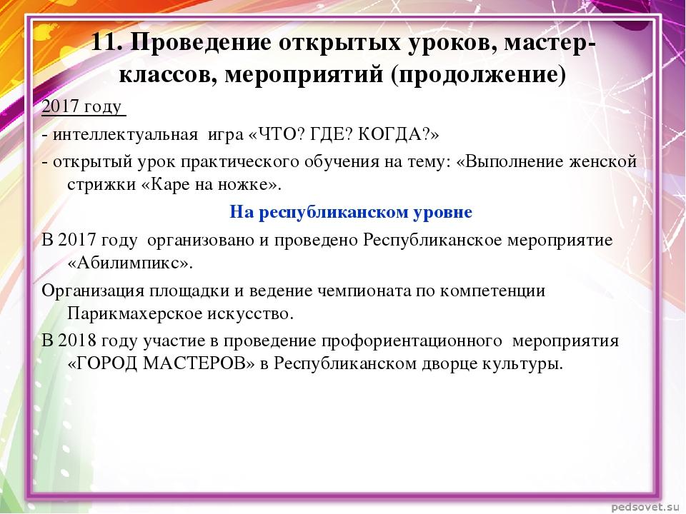 11. Проведение открытых уроков, мастер-классов, мероприятий (продолжение) 201...