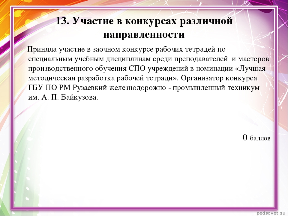 13. Участие в конкурсах различной направленности Приняла участие в заочном ко...