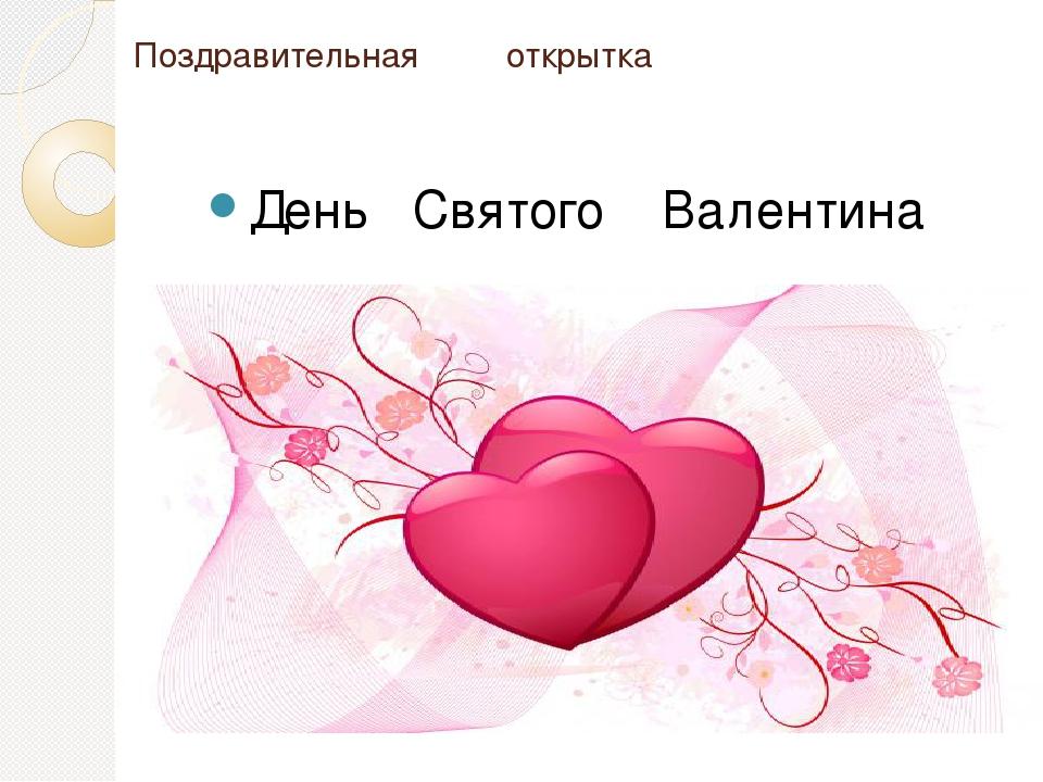 Крутые, конспект открытка к дню святого валентина
