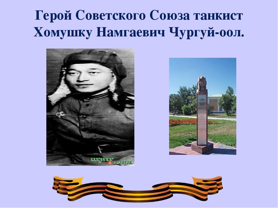 танкисты герой советского союза способность термобелья впитывать