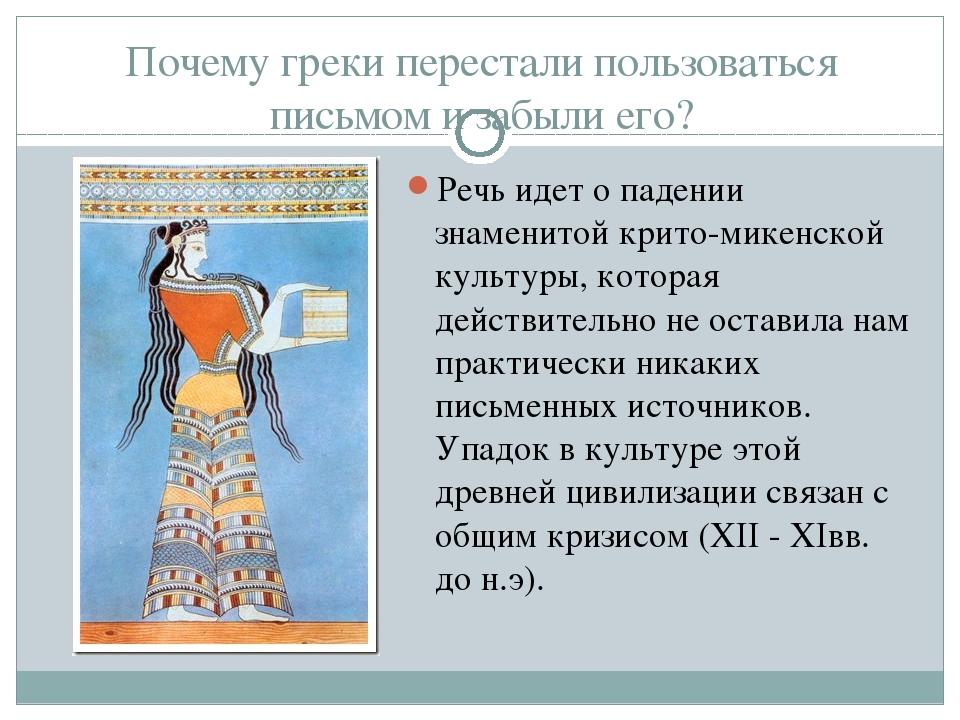 Почему греки перестали пользоваться письмом и забыли его? Pечь идет о падении...