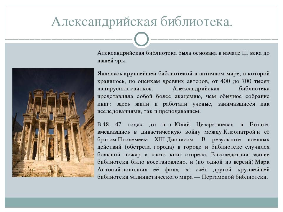 Александрийская библиотека. Александрийская библиотека была основана в начале...