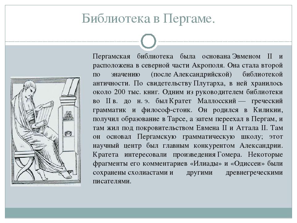 Библиотека в Пергаме. Пергамская библиотека была основанаЭвменом II и распол...
