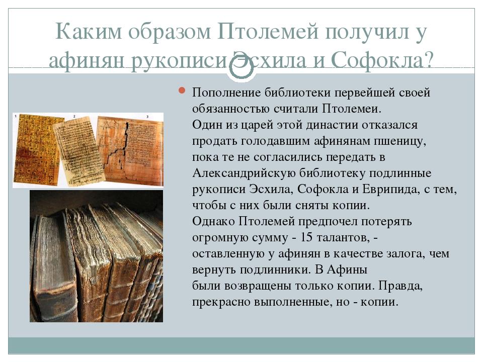 Каким образом Птолемей получил у афинян рукописи Эсхила и Софокла? Пополнение...