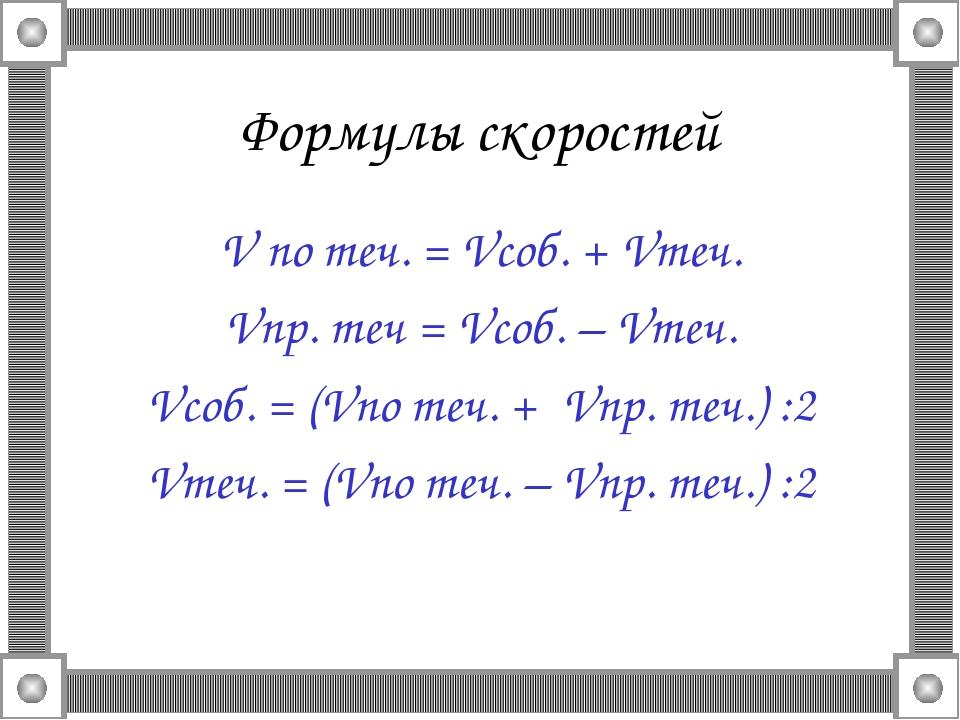 Решение задач на движение по воде формулы решение задач по кинематике