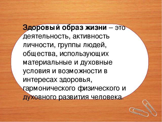 Компоненты здорового образа жизни и пути их формирования Ушакова Юлия  Викторо... Здоровый образ жизни – это деятельность, активность личности,  группы людей, ... db0eb0a486f