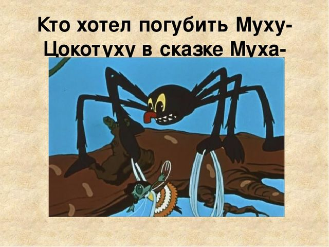 Кто хотел погубить Муху-Цокотуху в сказке Муха-Цокотуха»?