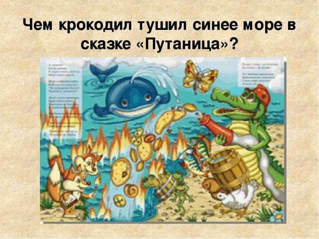 Чем крокодил тушил синее море в сказке «Путаница»?