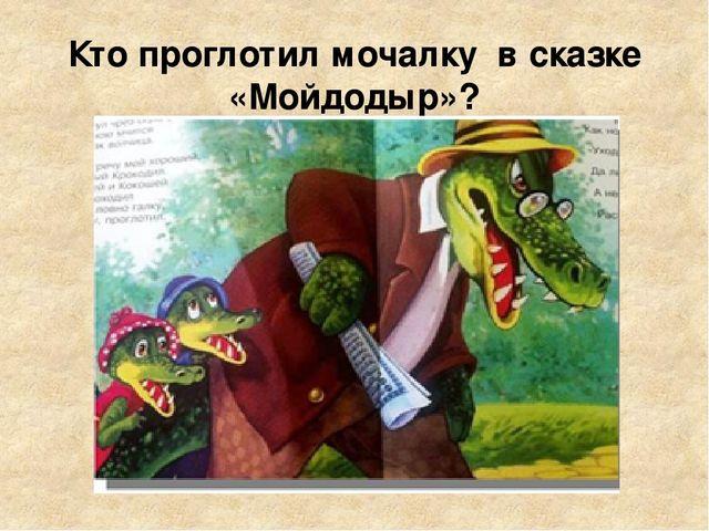 Кто проглотил мочалку в сказке «Мойдодыр»?