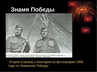 Знамя Победы Егоров (справа) и Кантария на фотографии 1945 года со Знаменем