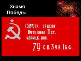 Знамя Победы Штурмовой флаг 150-й ордена Кутузова II степени Идрицкой стрел