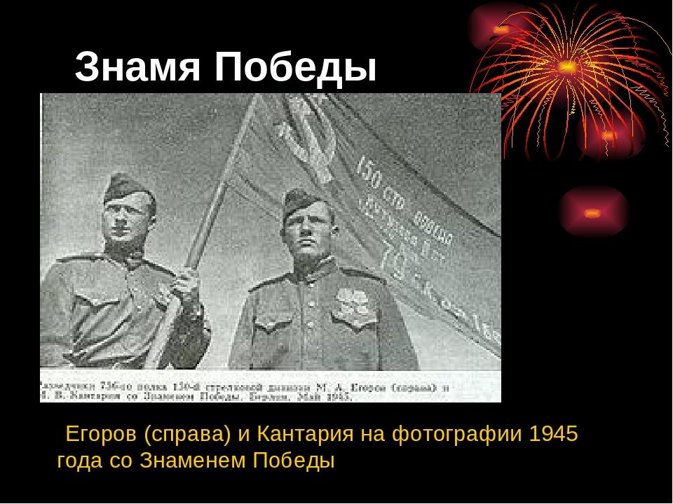 Знамя Победы Егоров (справа) и Кантария на фотографии 1945 года со Знаменем...