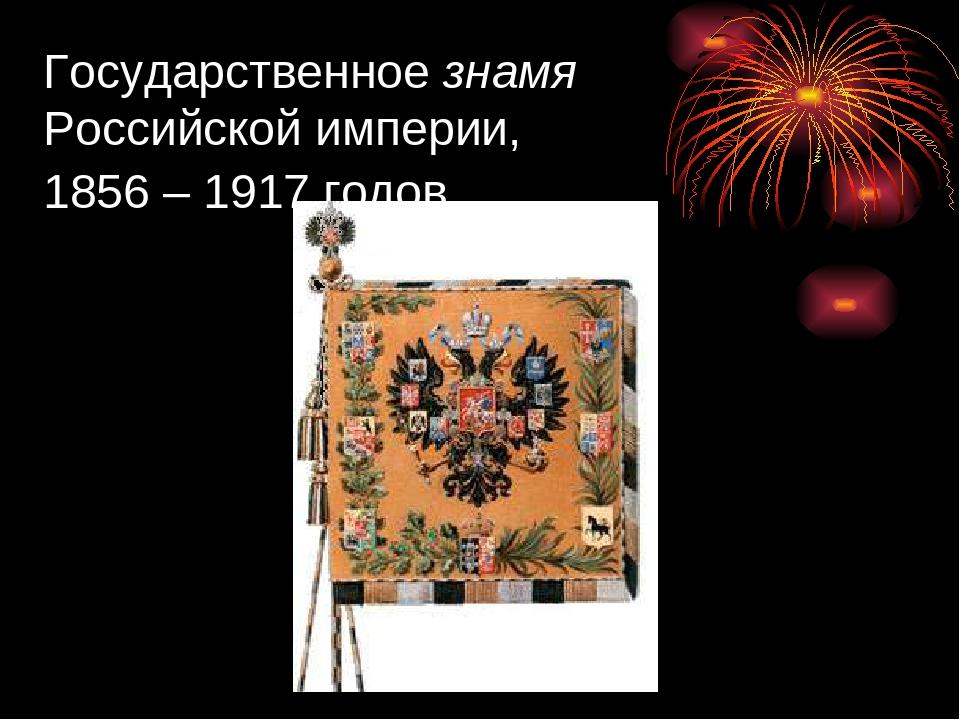 Государственное знамя Российской империи, 1856 – 1917 годов.