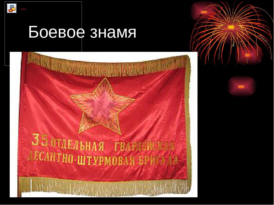 Боевое знамя