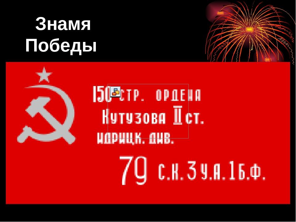 Знамя Победы Штурмовой флаг 150-й ордена Кутузова II степени Идрицкой стрел...