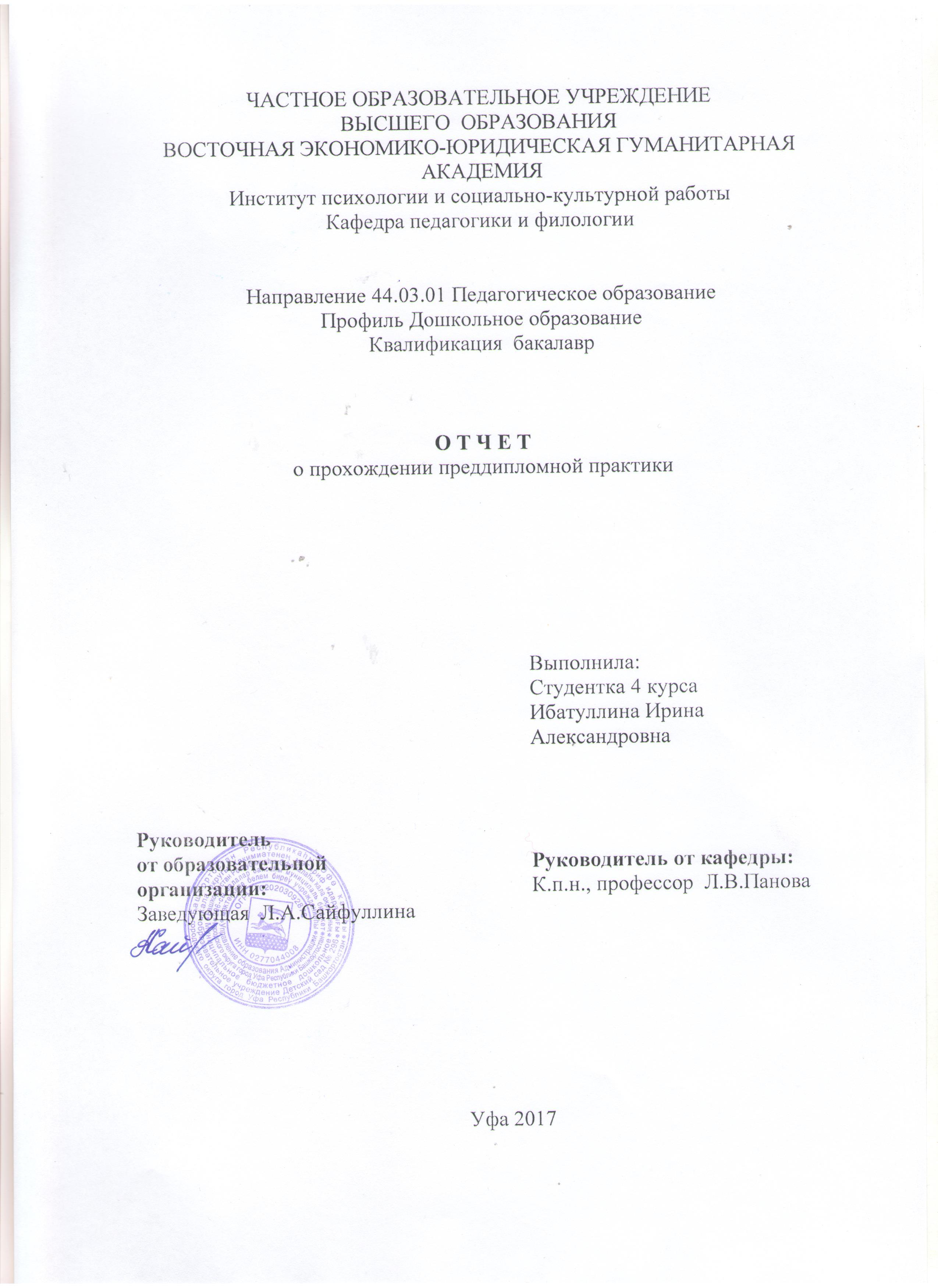 Отчет по практике дошкольной 950