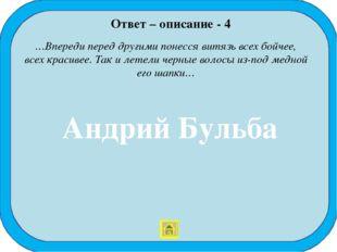 Фразы - 4 ответ Кто произносит слова: «Черт вас возьми, степи, как вы хороши