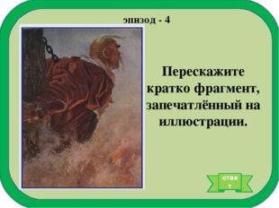Изобразительно-выразительное средство. «…шаровары, шириною в Черное море, с