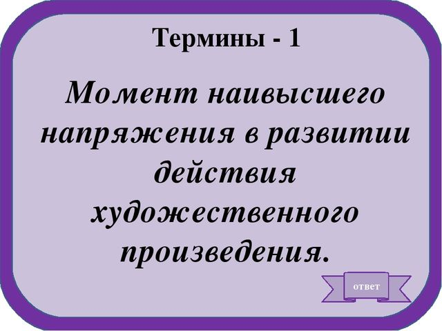 Описание - 1 ответ …Сурово и равнодушно глядел он на все, и на неподвижном л...