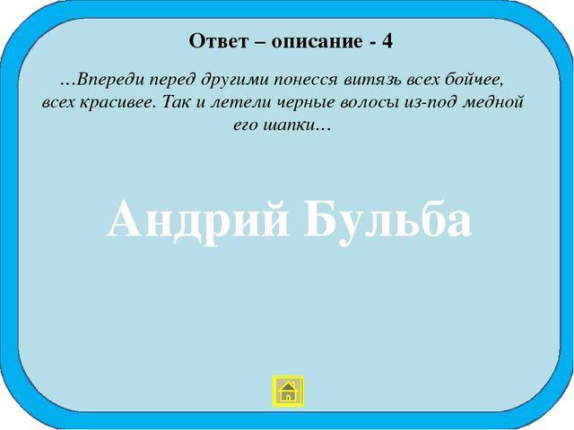 Фразы - 4 ответ Кто произносит слова: «Черт вас возьми, степи, как вы хороши...