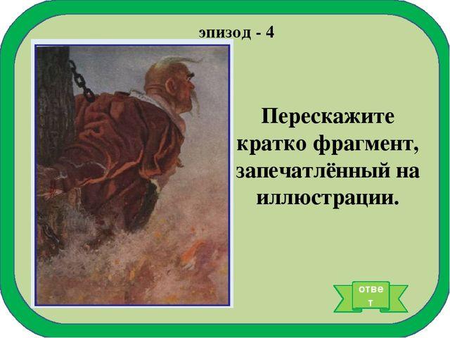 Изобразительно-выразительное средство. «…шаровары, шириною в Черное море, с...