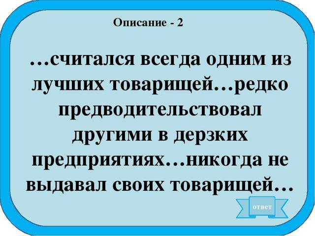 Описание - 4 ответ …Впереди перед другими понесся витязь всех бойчее, всех к...