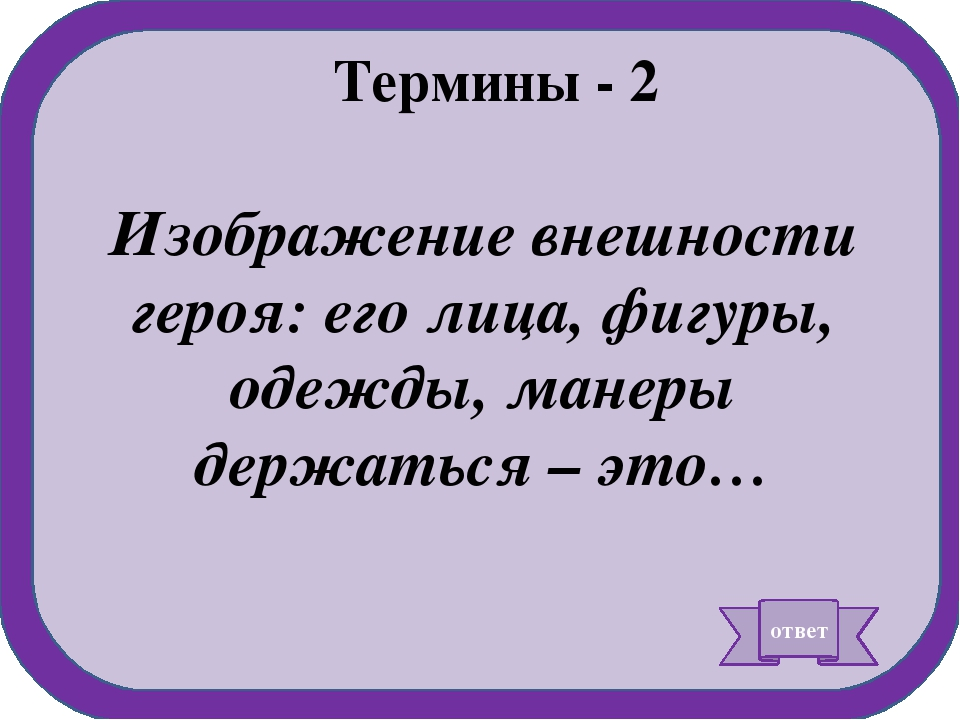 значение - 1 ответ Определите лексическое значение слова БУРСА