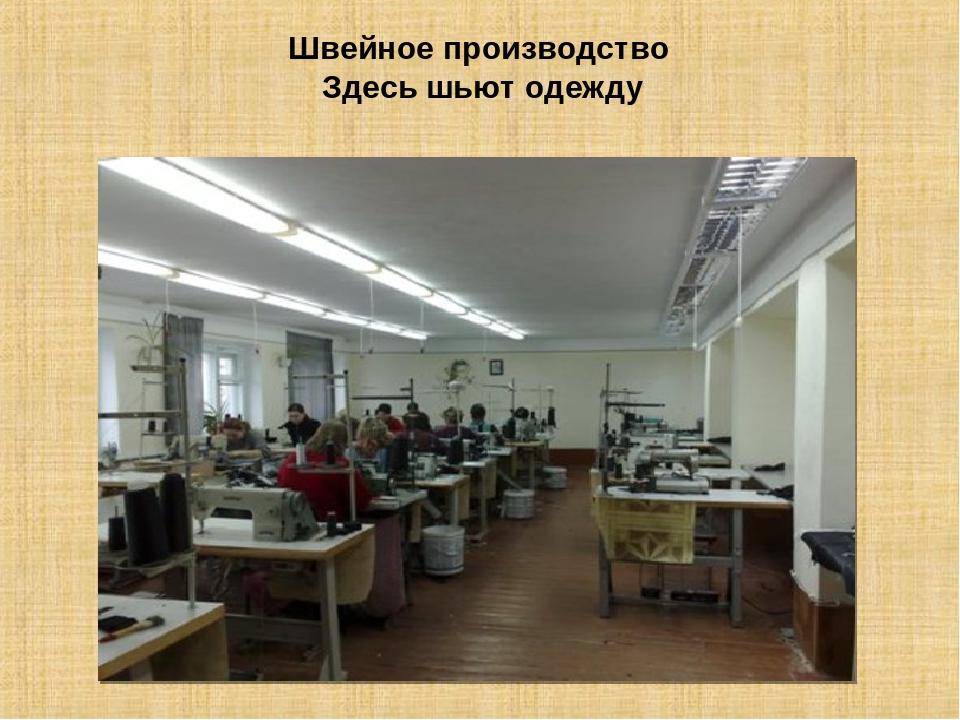 Швейное производство Здесь шьют одежду