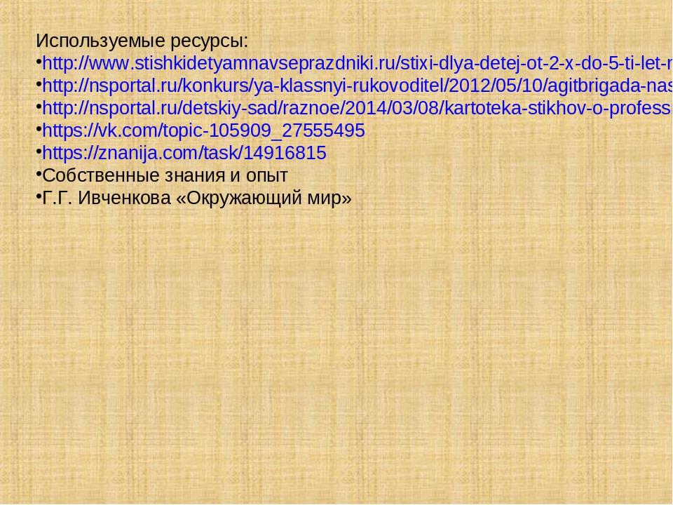 Используемые ресурсы: http://www.stishkidetyamnavseprazdniki.ru/stixi-dlya-de...