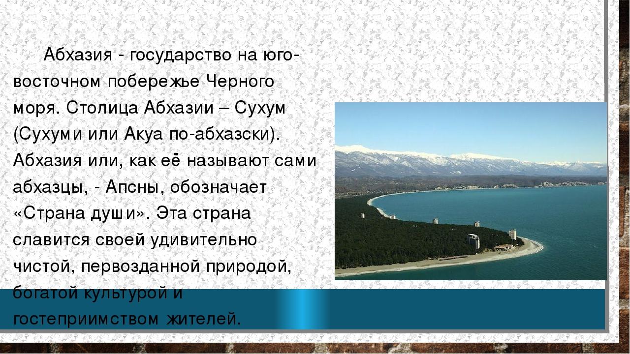 Доклад для детей абхазия 9274