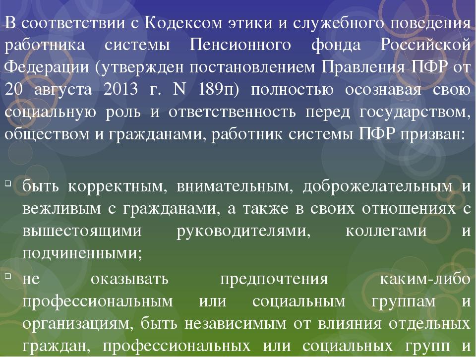 Ответственность за нарушение требований кодекса xii.