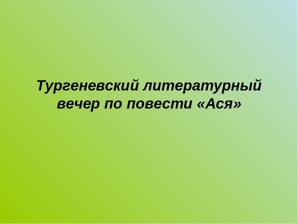 Тургеневский литературный вечер по повести «Ася»