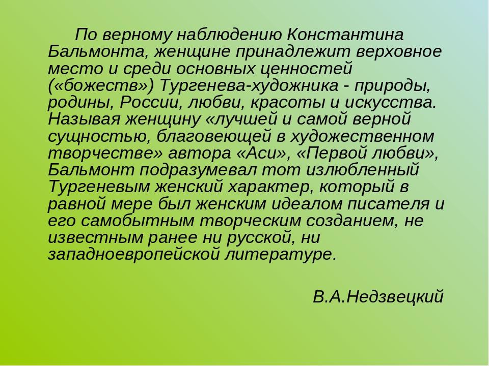 По верному наблюдению Константина Бальмонта, женщине принадлежит верховное м...